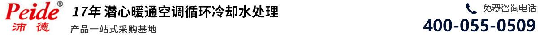 江苏沛德水处理设备有限公司