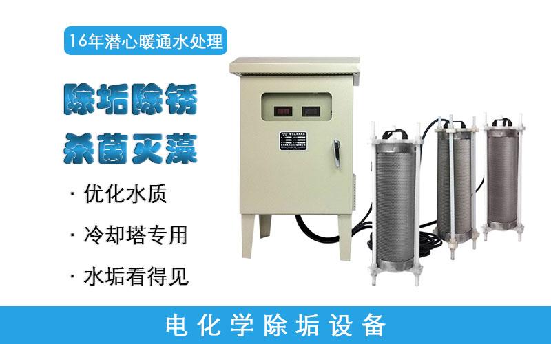 电化学除垢设备